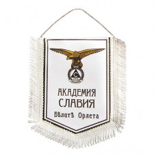 Флаг Академия Славия - среден